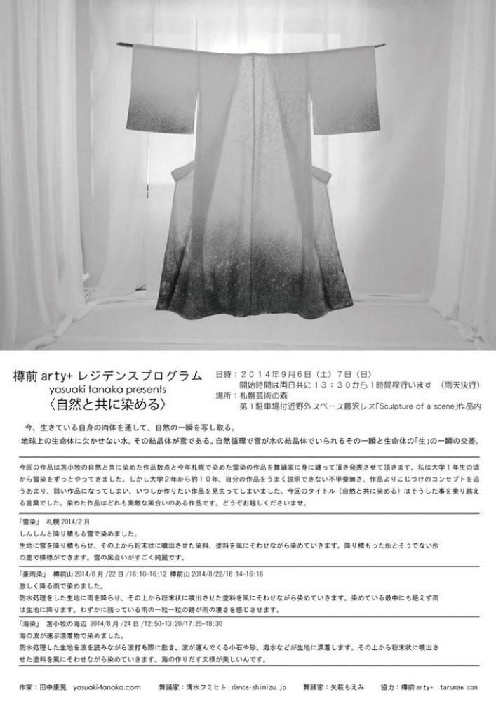 樽前arty+ レジデンスプログラム yasuaki tanaka presents