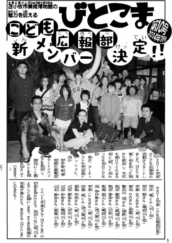 苫小牧の美術館の魅力を伝える「びとこま」第10号 発行!!