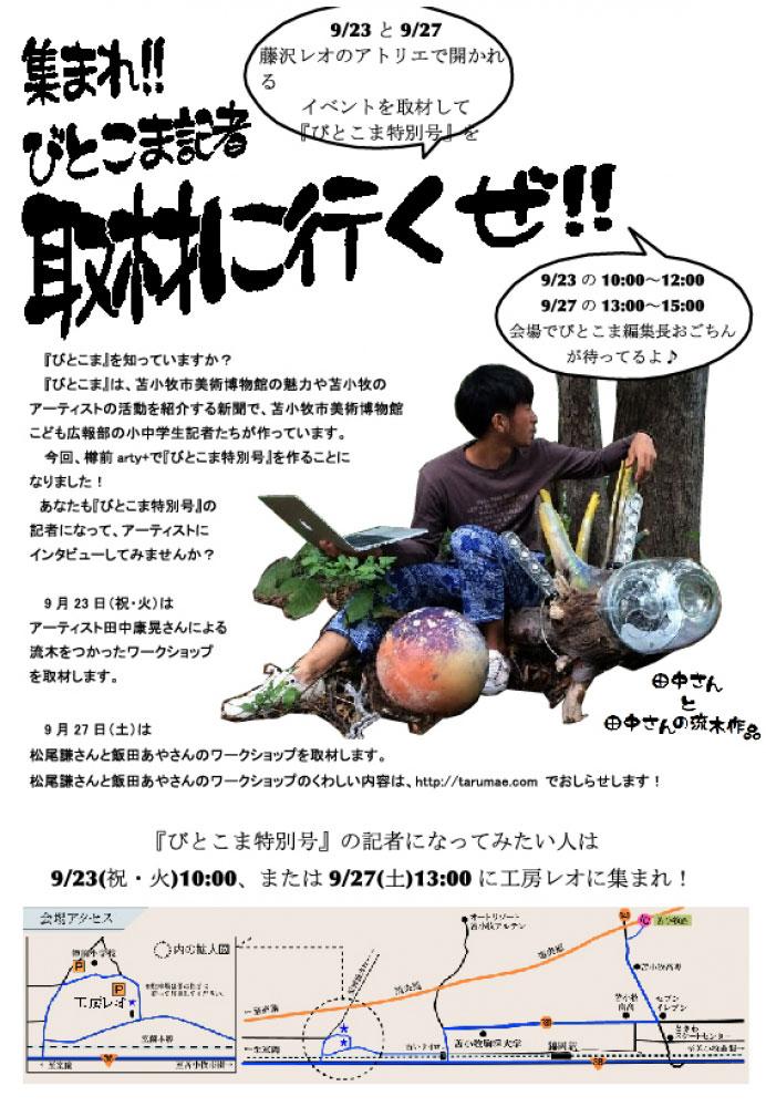『びとこま特別号』 記者募集!!
