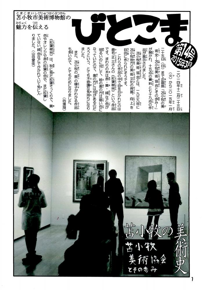 苫小牧市美術博物館の魅力を伝える「びとこま」第14号
