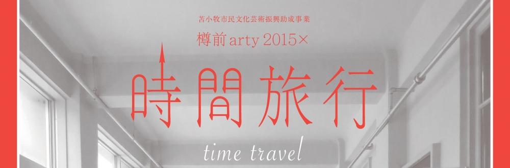 『時間旅行』 主催:『時間旅行』展実行委員会