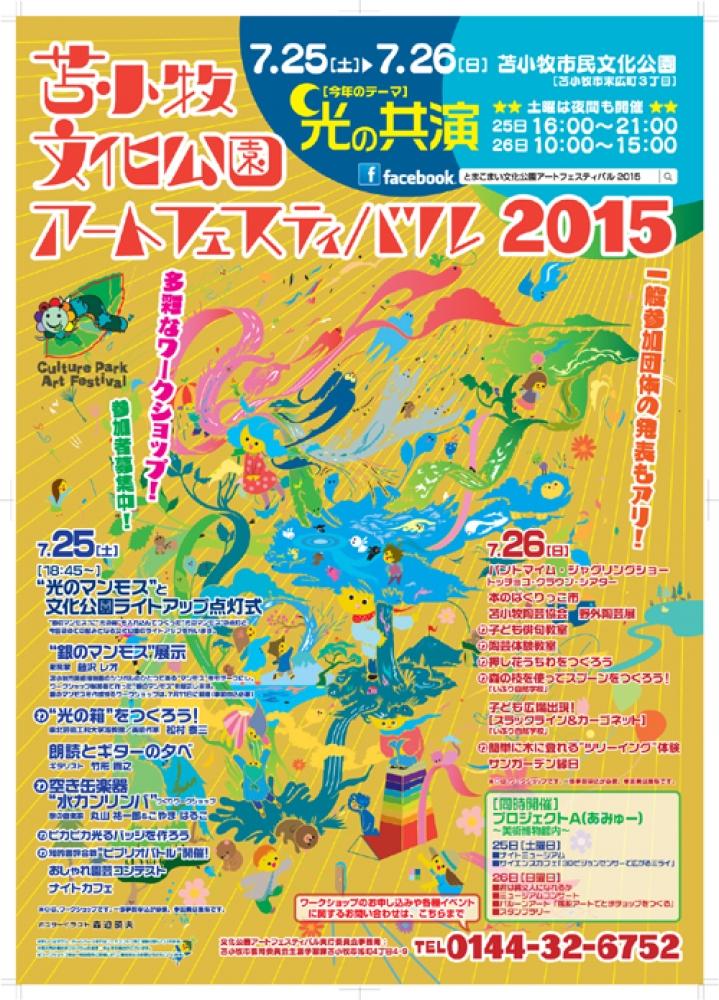 とまこまい文化公園アートフェスティバル2015