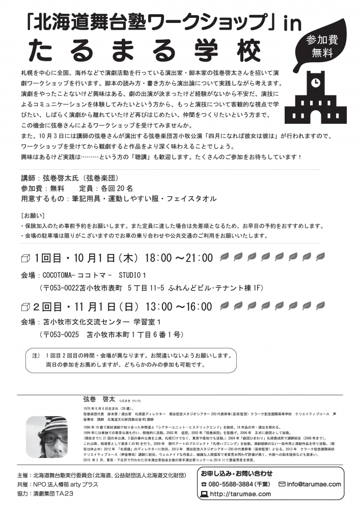 「北海道舞台塾ワークショップ」 in たるまる学校 参加受付中