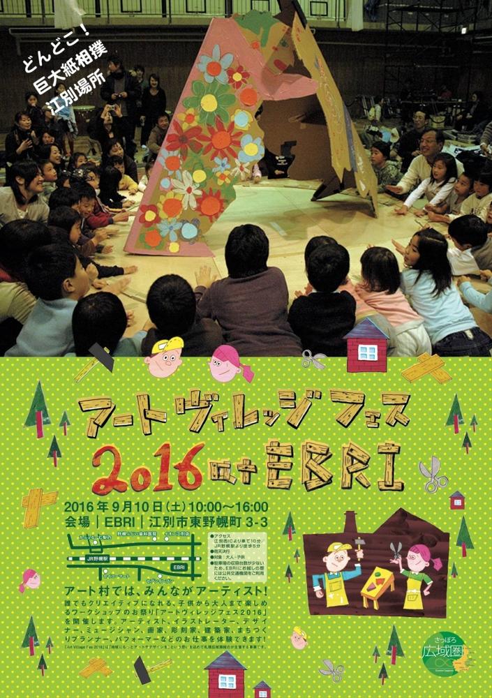 「アートヴィレッジフェス2016@EBRI」に参加!!(藤沢レオ・千葉和魂)