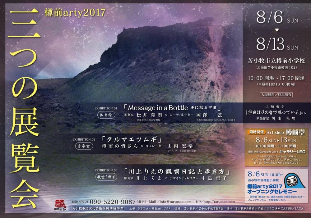 -樽前arty 2017-『三つの展覧会』 詳報!!