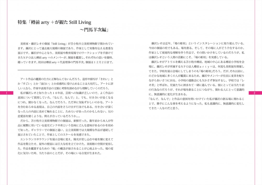 【12.8更新】 特集「樽前arty+が観たStill Living」