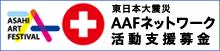 AAFネットワーク活動支援募金