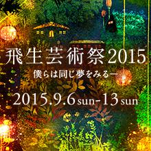 飛生芸術祭2015