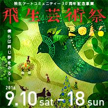 飛生芸術祭2016