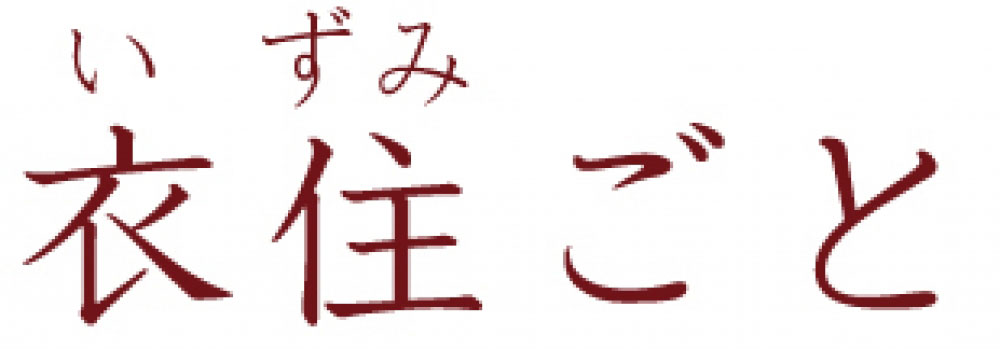 衣住ごと(いずみごと)W/2013