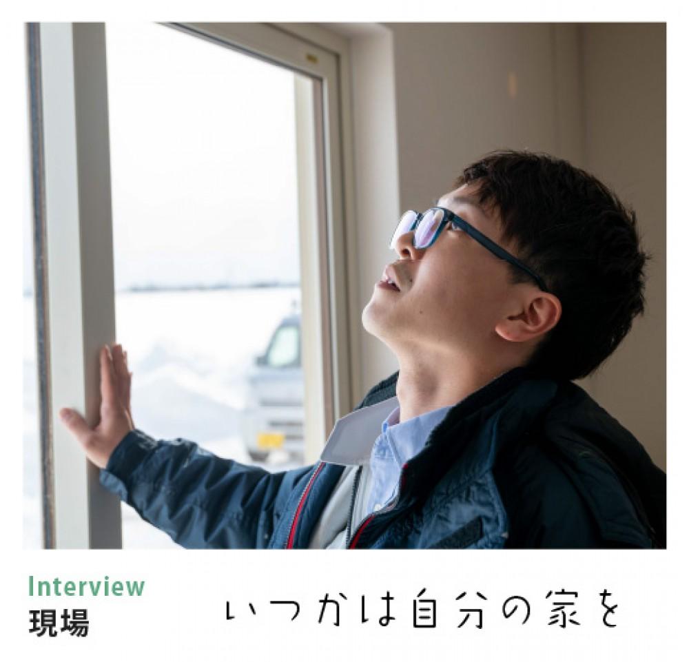 Interview - 現場「いつかは自分の家を」