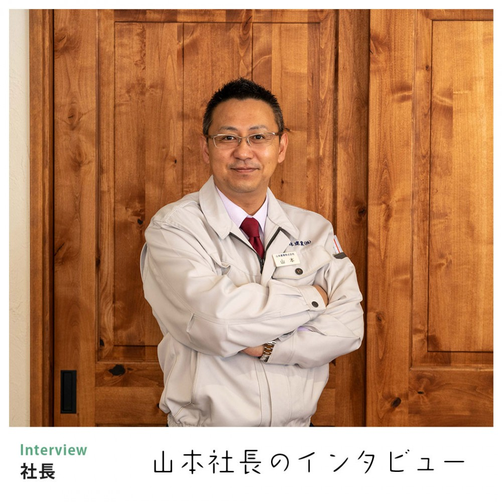 Interview - 社長「山本社長のインタビュー」