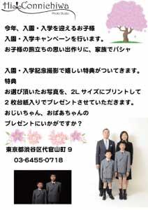 入園・入学キャンペーンのお知らせ -