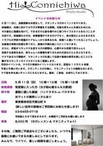 マタニティヨガ イベントのお知らせ -