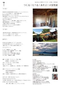 支笏湖でワークショップを行います。