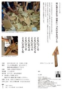夏休み子ども企画2015