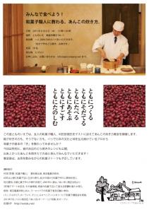 みんなで食べよう!和菓子職人に教わる、あんこの炊き方。@とものいえ