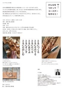 夏休み工作企画2015