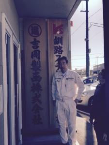 吉岡製函 羽田野社長。お世話になります!