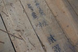 仕上げの材料を剥がすと下地の板にこんな文字が。  photo Mihoko Tsujita