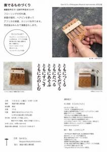 奏でるものづくり 古材で作るカリンバ