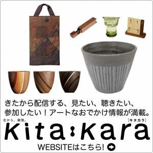 kita:kara - キタカラ ウェブサイト