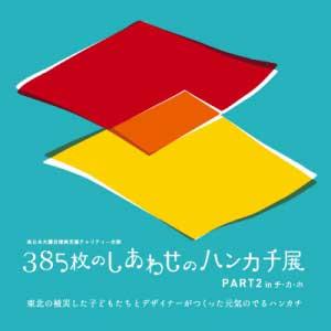 385枚のしあわせのハンカチ展 PART 2 in チ・カ・ホ - 北海道芸術文化コミッティ