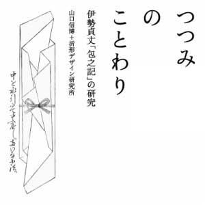 「つつみ の ことわり」展 - 叶多プランニング