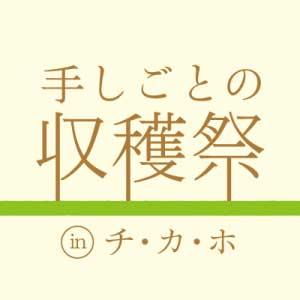 手しごとの収穫祭 in チ・カ・ホ - 北海道芸術文化コミッティ