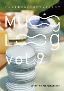 MugLog vol.9 - 叶多プランニング
