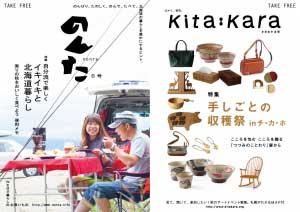 フリーペーパー「Kita:Kara/のんた」 - 北海道芸術文化コミッティ