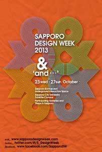 Sapporo Design Week 2013 - 叶多プランニング