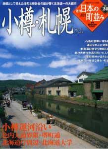 グラフィック百科「週刊 日本の町並み」 - 叶多プランニング