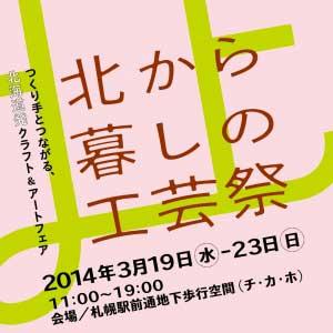 第2回 北から暮しの工芸祭 ーつくり手とつながる、 北海道発クラフト&アートフェアー - 北海道芸術文化コミッティ