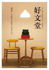 好文堂 〜建築家・中村好文の家具とお気に入り〜 - 叶多プランニング
