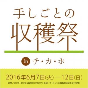 手しごとの収穫祭 in チ・カ・ホ : 6月 - 叶多プランニング