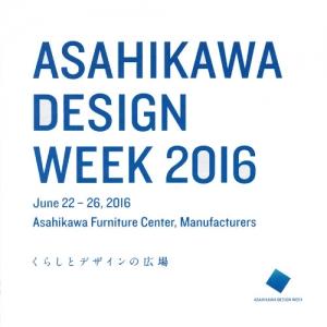 ASAHIKAWA DESIGN WEEK 2016【旭川家具センター】 - 叶多プランニング