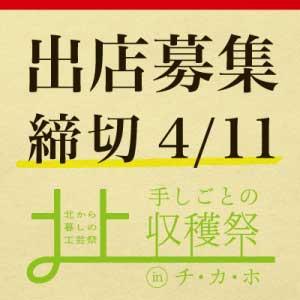 出店募集! ― 手しごとの収穫祭 in チ・カ・ホ