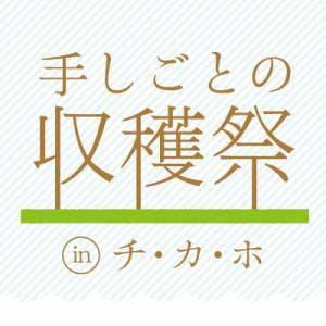 手しごとの収穫祭 in チ・カ・ホ : 5月