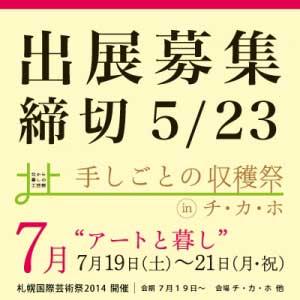出展募集! ― 手しごとの収穫祭 in チ・カ・ホ 7月