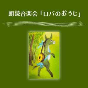 朗読音楽会「ロバのおうじ」
