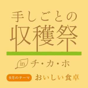 手しごとの収穫祭 in チ・カ・ホ : 9月