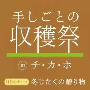 手しごとの収穫祭 in チ・カ・ホ:11月