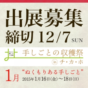 出展募集! ー手しごとの収穫祭 in チ・カ・ホー