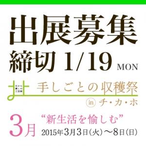 出展募集! ー手しごとの収穫祭 in チ・カ・ホ 3月ー