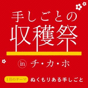 手しごとの収穫祭 in チ・カ・ホ : 1月