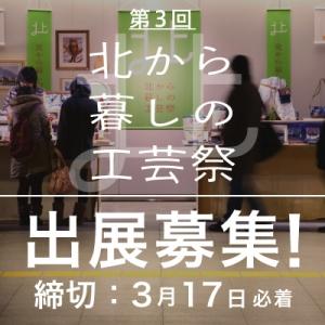 第3回 北から暮しの工芸祭 出展募集!