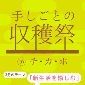 手しごとの収穫祭 in チ・カ・ホ : 3月
