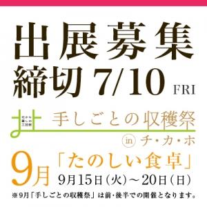 手しごとの収穫祭 in チ・カ・ホ 9月 出展募集中!