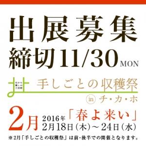 手しごとの収穫祭 in チ・カ・ホ 2016年2月 出展募集!